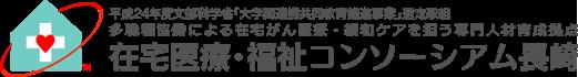 多職種協働による在宅がん医療・緩和ケアを担う専門人材育成拠点 在宅医療・福祉コンソーシアム長崎